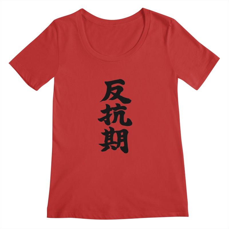 """Rebellious Phase"" (Hankouki) Black Japanese Kanji Women's Regular Scoop Neck by KansaiChick Japanese Kanji Shop"