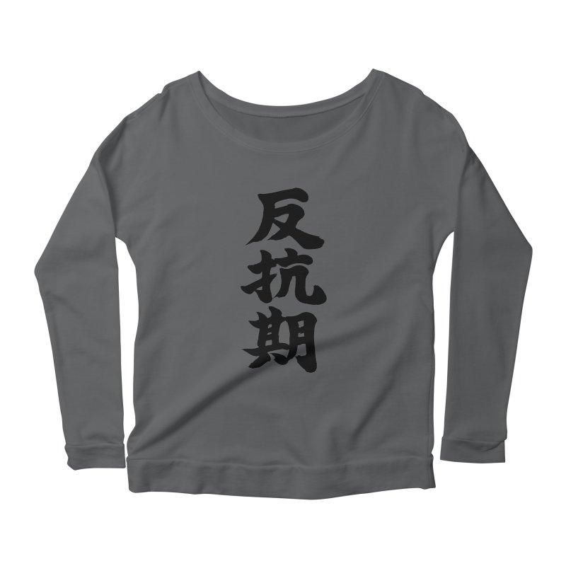 """Rebellious Phase"" (Hankouki) Black Japanese Kanji Women's Scoop Neck Longsleeve T-Shirt by KansaiChick Japanese Kanji Shop"