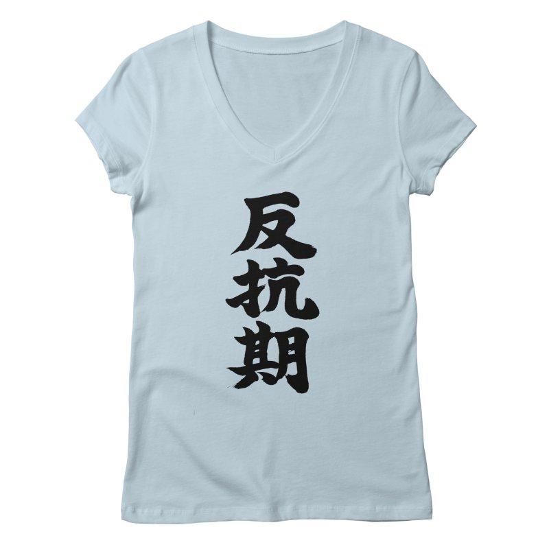 """""""Rebellious Phase"""" (Hankouki) Black Japanese Kanji Women's Regular V-Neck by KansaiChick Japanese Kanji Shop"""