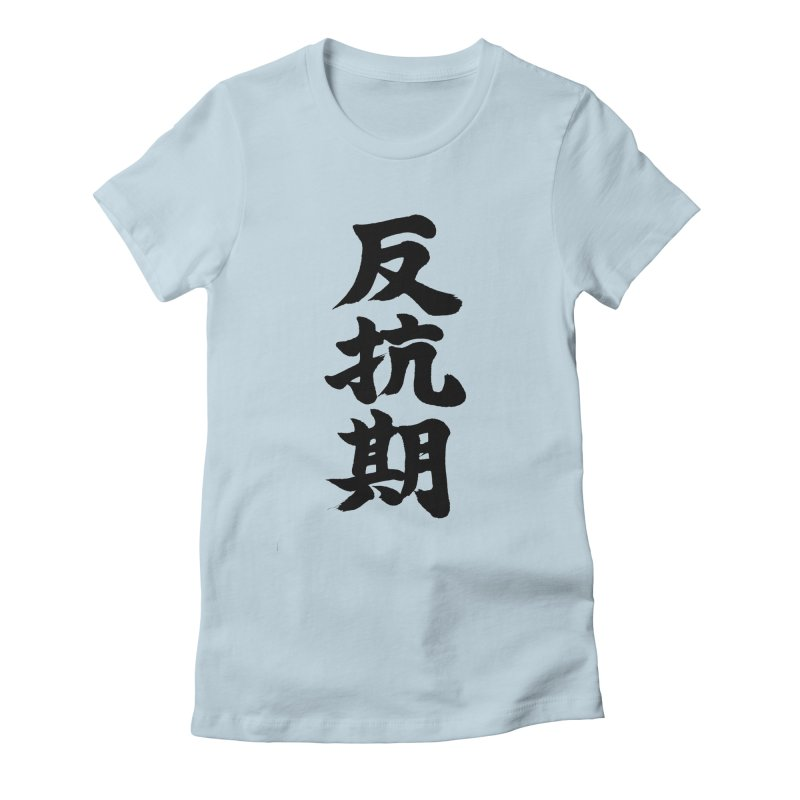 """Rebellious Phase"" (Hankouki) Black Japanese Kanji Women's Fitted T-Shirt by KansaiChick Japanese Kanji Shop"