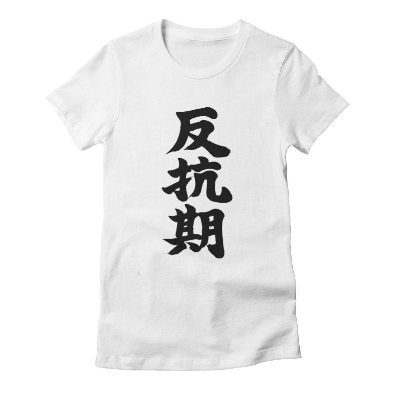 """Rebellious Phase"" (Hankouki) Black Japanese Kanji Women's Fitted T-Shirt by KansaiChick Japanese Kanji Shop"