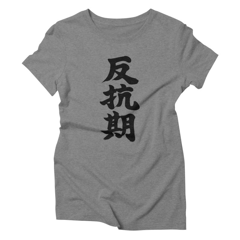 """Rebellious Phase"" (Hankouki) Black Japanese Kanji Women's Triblend T-Shirt by KansaiChick Japanese Kanji Shop"