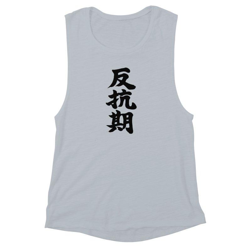 """Rebellious Phase"" (Hankouki) Black Japanese Kanji Women's Muscle Tank by KansaiChick Japanese Kanji Shop"