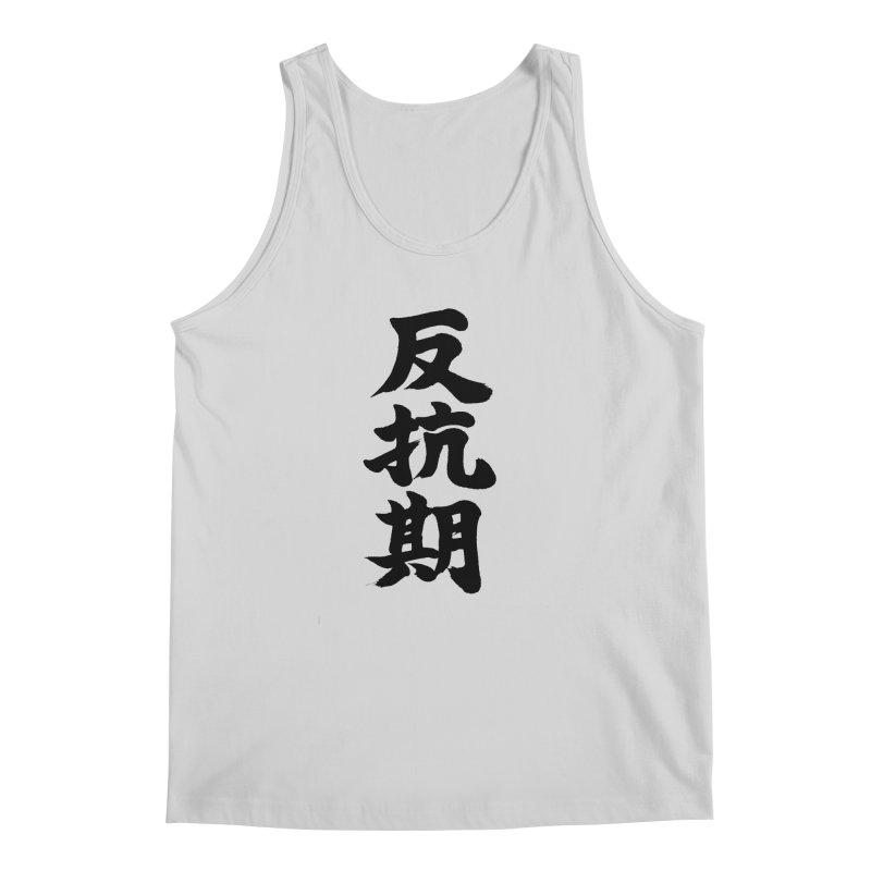 """Rebellious Phase"" (Hankouki) Black Japanese Kanji Men's Regular Tank by KansaiChick Japanese Kanji Shop"