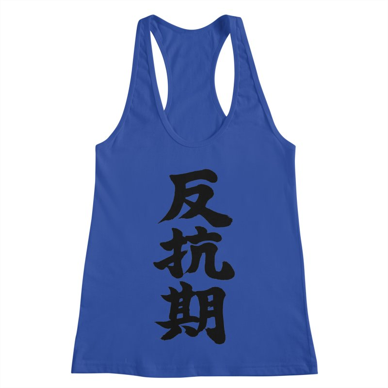 """Rebellious Phase"" (Hankouki) Black Japanese Kanji Women's Racerback Tank by KansaiChick Japanese Kanji Shop"