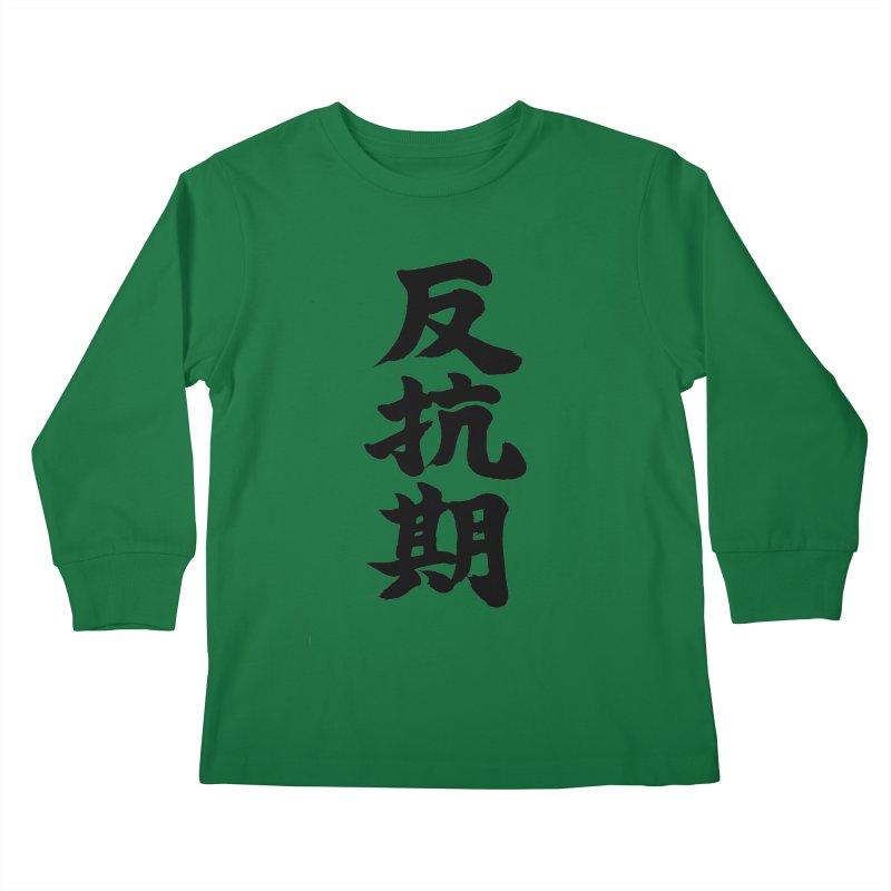 """Rebellious Phase"" (Hankouki) Black Japanese Kanji Kids Longsleeve T-Shirt by KansaiChick Japanese Kanji Shop"