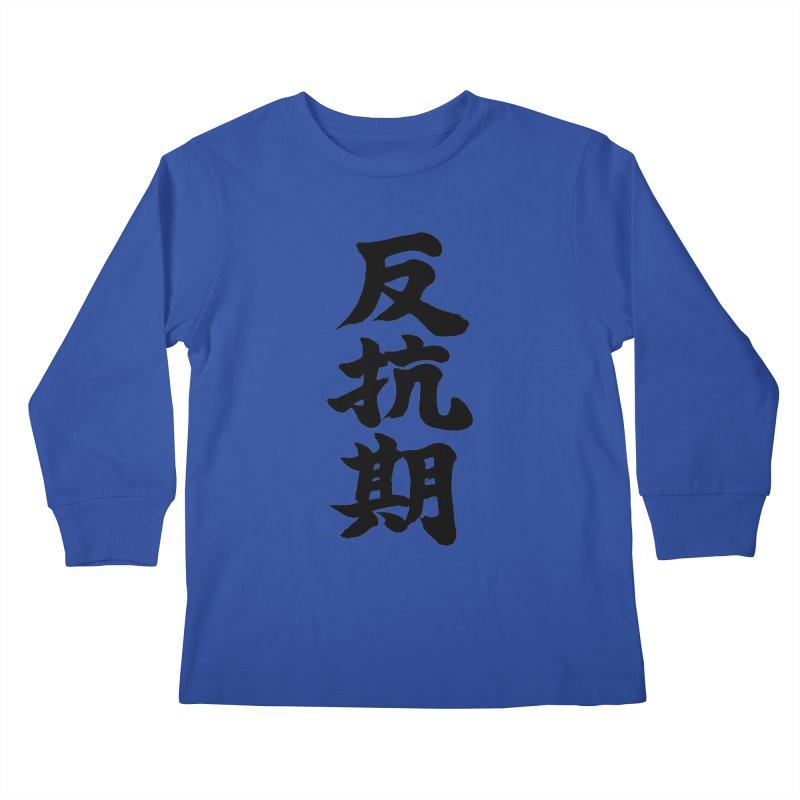 """Rebellious Phase"" (Hankouki) Black Japanese Kanji Kids Longsleeve T-Shirt by KansaiChick Japanese Kanji Shop"