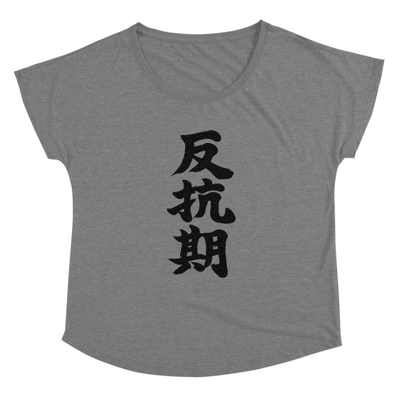 """Rebellious Phase"" (Hankouki) Black Japanese Kanji Women's Scoop Neck by KansaiChick Japanese Kanji Shop"