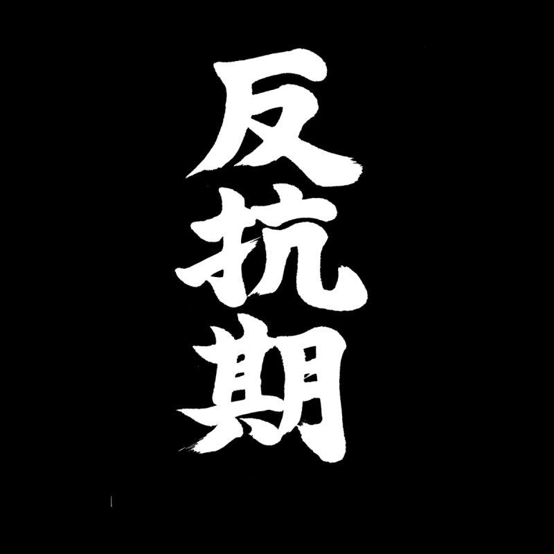 """Rebellious Phase"" (Hankouki) White Japanese Kanji   by KansaiChick Japanese Kanji Shop"
