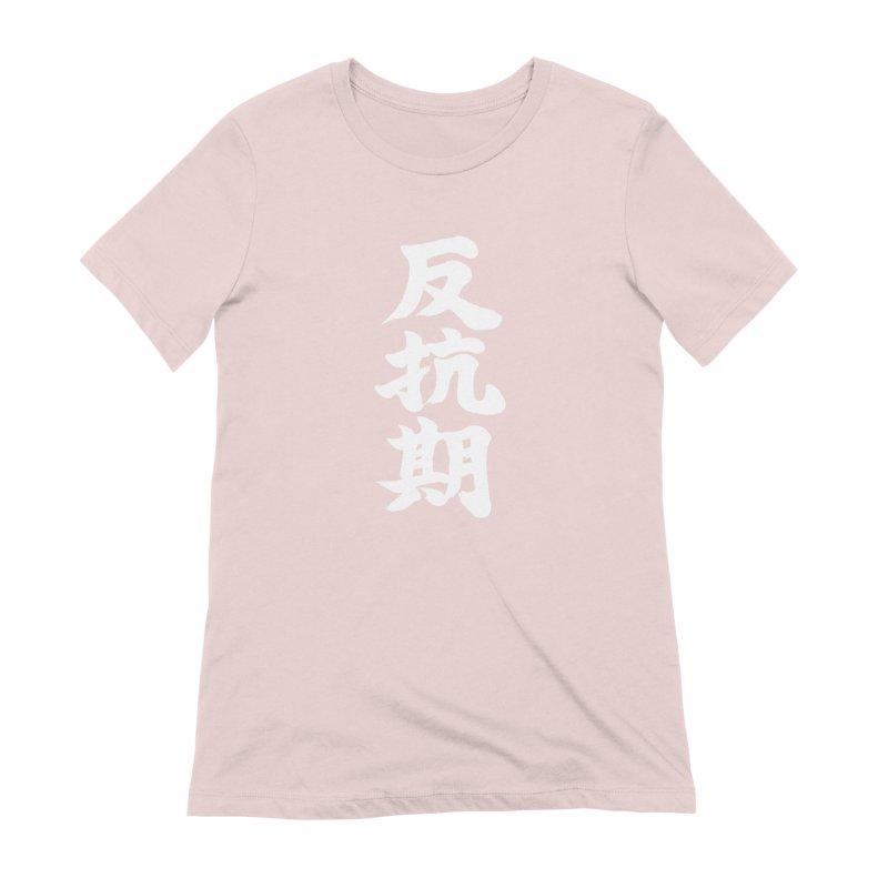 """Rebellious Phase"" (Hankouki) White Japanese Kanji Women's Extra Soft T-Shirt by KansaiChick Japanese Kanji Shop"