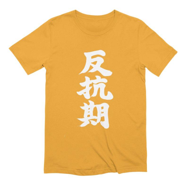 """Rebellious Phase"" (Hankouki) White Japanese Kanji Men's Extra Soft T-Shirt by KansaiChick Japanese Kanji Shop"
