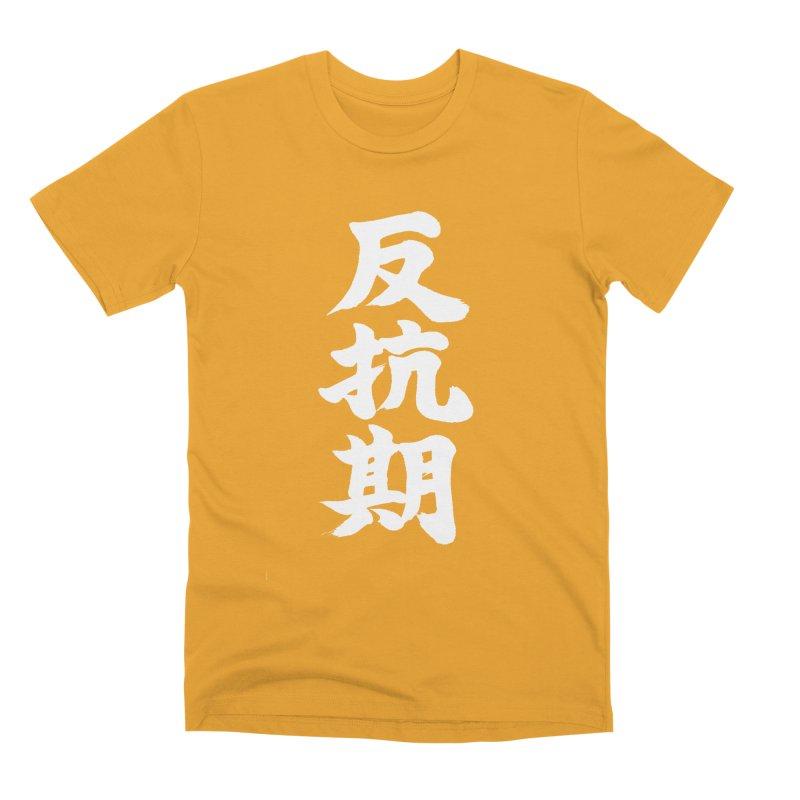 """Rebellious Phase"" (Hankouki) White Japanese Kanji Men's Premium T-Shirt by KansaiChick Japanese Kanji Shop"