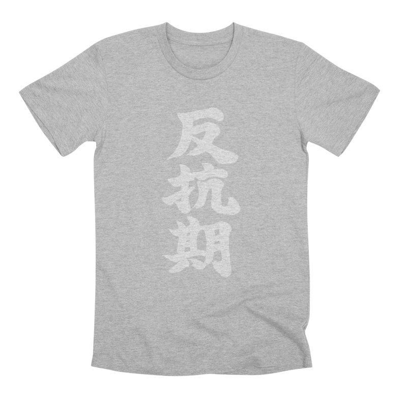 """Rebellious Phase"" (Hankouki) White Japanese Kanji Men's Premium T-Shirt by KansaiChick Japanese Kanji Shop"