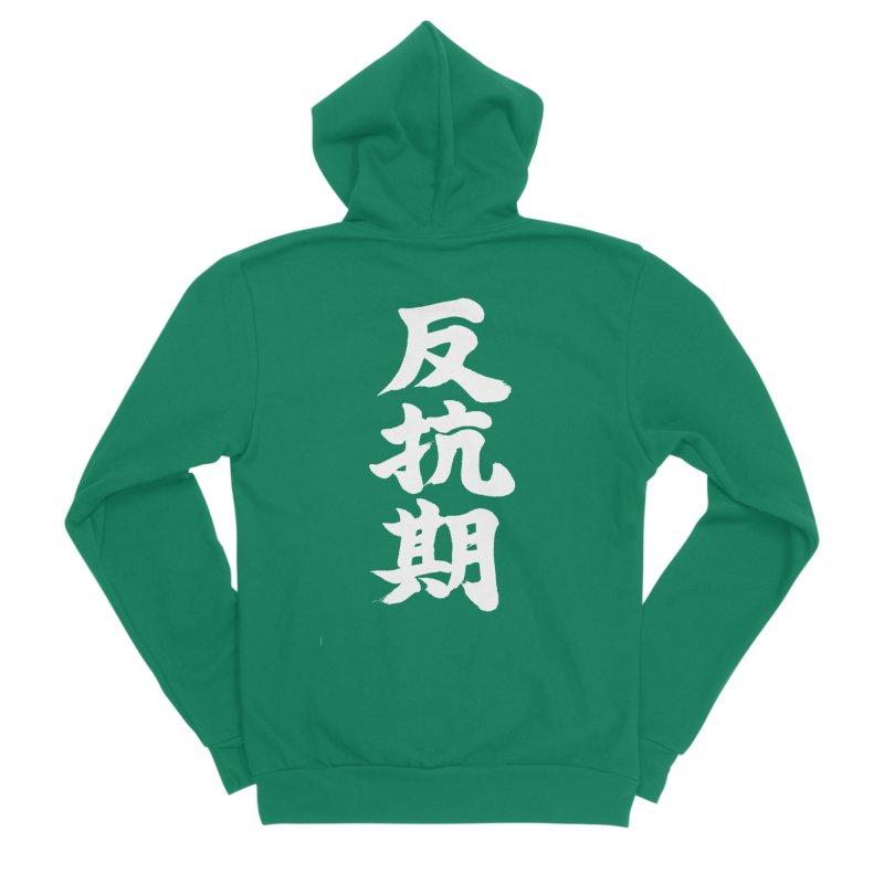 """Rebellious Phase"" (Hankouki) White Japanese Kanji Women's Sponge Fleece Zip-Up Hoody by KansaiChick Japanese Kanji Shop"