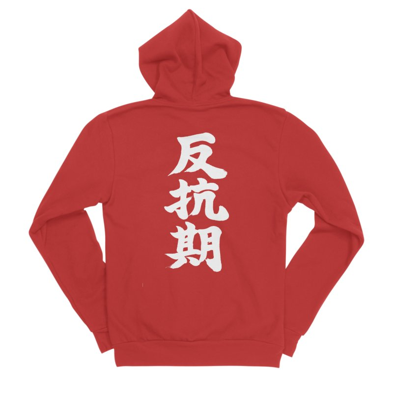"""Rebellious Phase"" (Hankouki) White Japanese Kanji Men's Zip-Up Hoody by KansaiChick Japanese Kanji Shop"