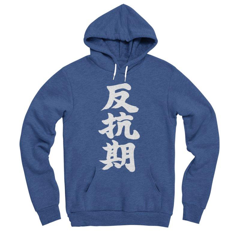 """""""Rebellious Phase"""" (Hankouki) White Japanese Kanji Men's Sponge Fleece Pullover Hoody by KansaiChick Japanese Kanji Shop"""