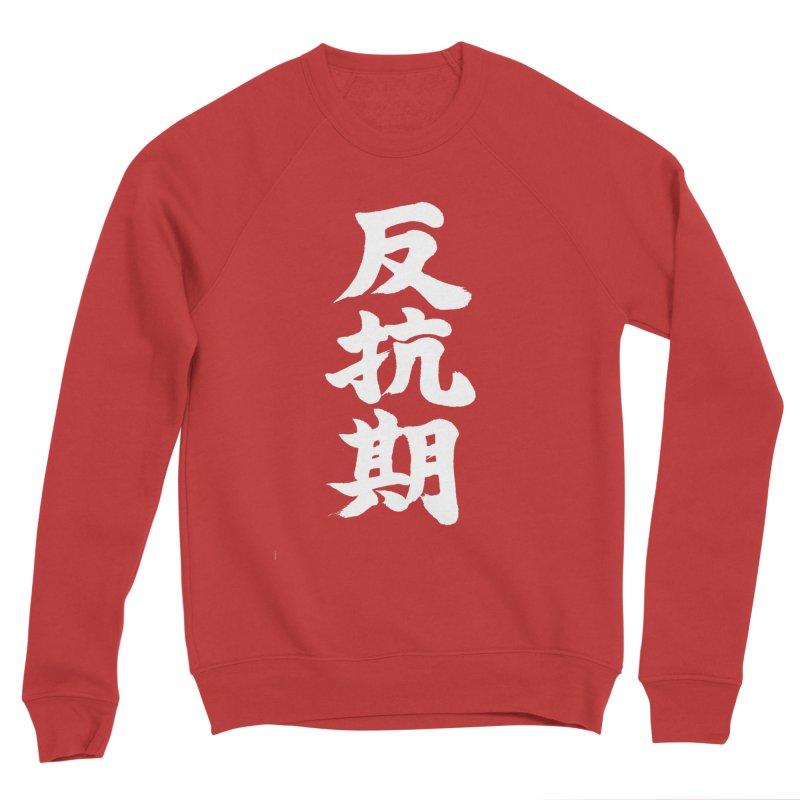 """Rebellious Phase"" (Hankouki) White Japanese Kanji Men's Sponge Fleece Sweatshirt by KansaiChick Japanese Kanji Shop"