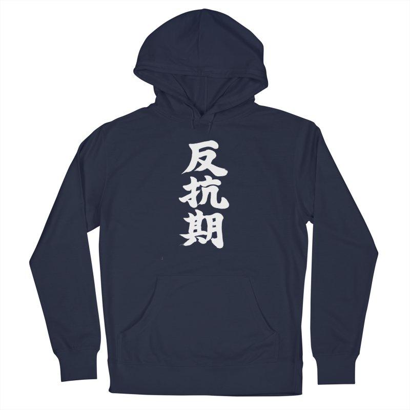 """Rebellious Phase"" (Hankouki) White Japanese Kanji Men's Pullover Hoody by KansaiChick Japanese Kanji Shop"