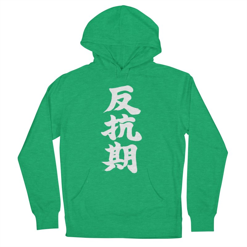"""Rebellious Phase"" (Hankouki) White Japanese Kanji Women's French Terry Pullover Hoody by KansaiChick Japanese Kanji Shop"
