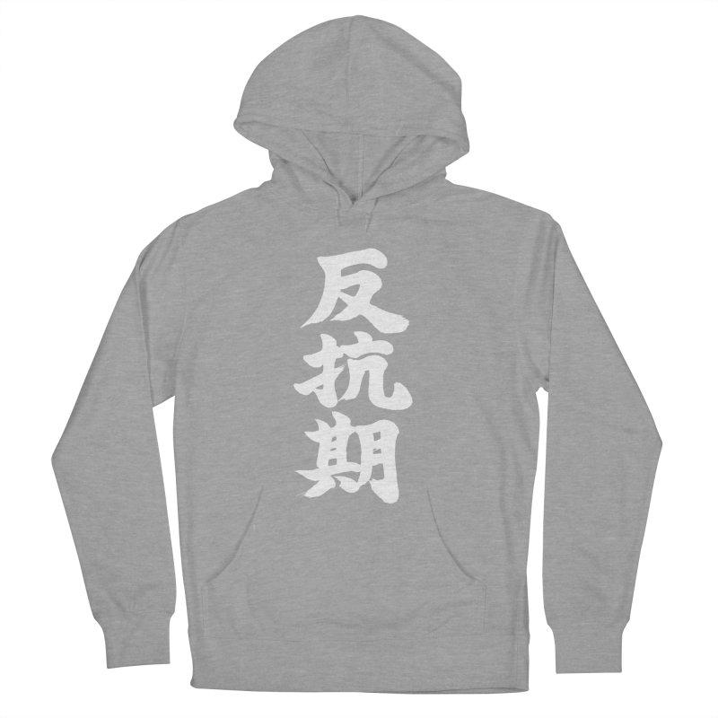 """Rebellious Phase"" (Hankouki) White Japanese Kanji Men's French Terry Pullover Hoody by KansaiChick Japanese Kanji Shop"