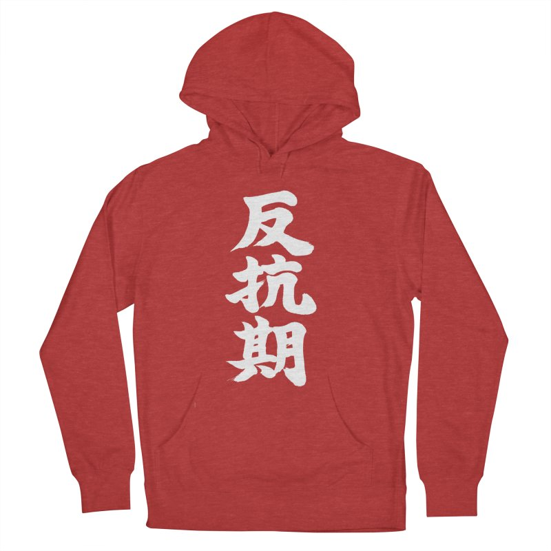 """Rebellious Phase"" (Hankouki) White Japanese Kanji Men's French Terry Pullover Hoody by KansaiChick Japanese Kanji Shop"