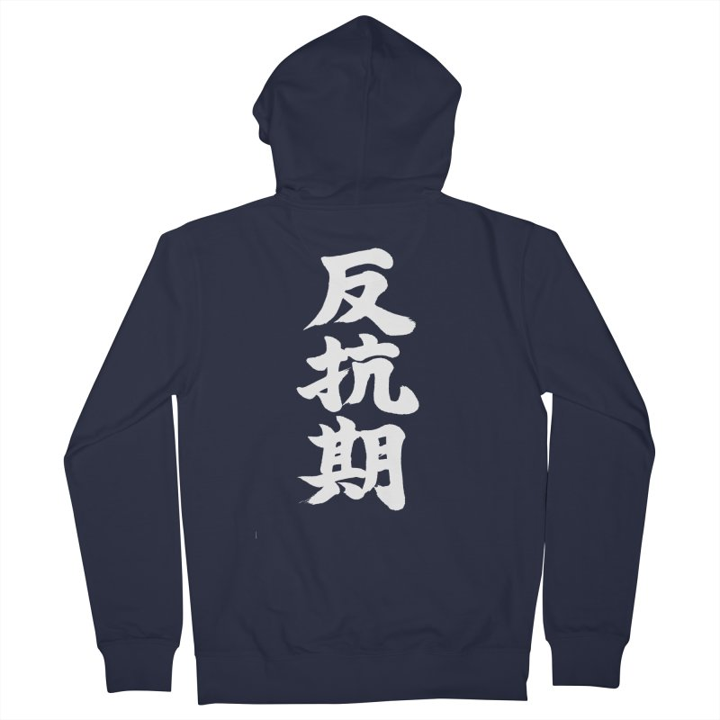 """Rebellious Phase"" (Hankouki) White Japanese Kanji Women's French Terry Zip-Up Hoody by KansaiChick Japanese Kanji Shop"