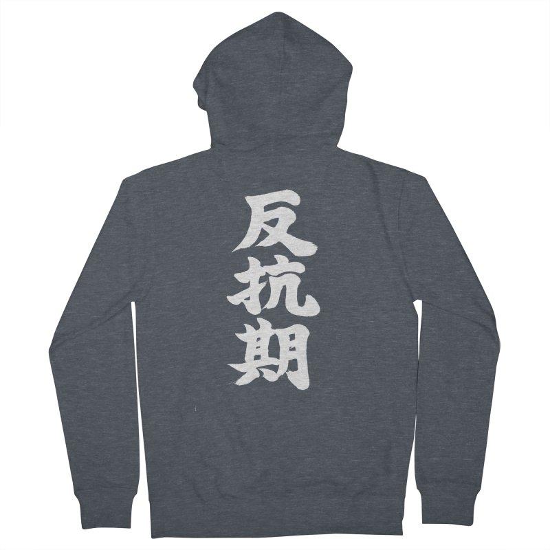 """Rebellious Phase"" (Hankouki) White Japanese Kanji Men's French Terry Zip-Up Hoody by KansaiChick Japanese Kanji Shop"