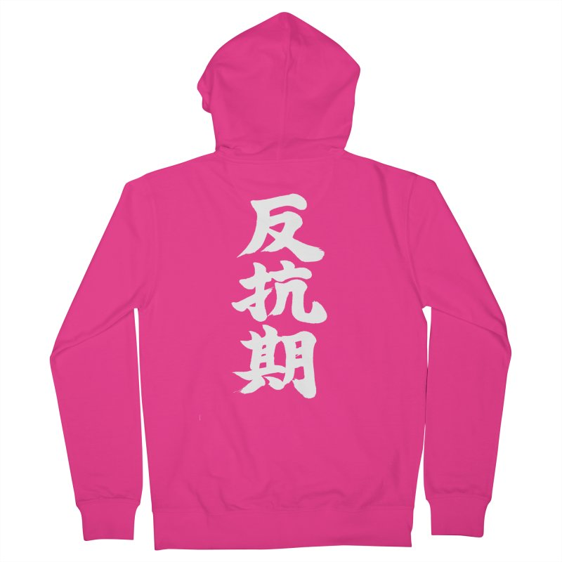 """Rebellious Phase"" (Hankouki) White Japanese Kanji Men's French Terry Zip-Up Hoody by KansaiChick Japanese Kanji Shop"