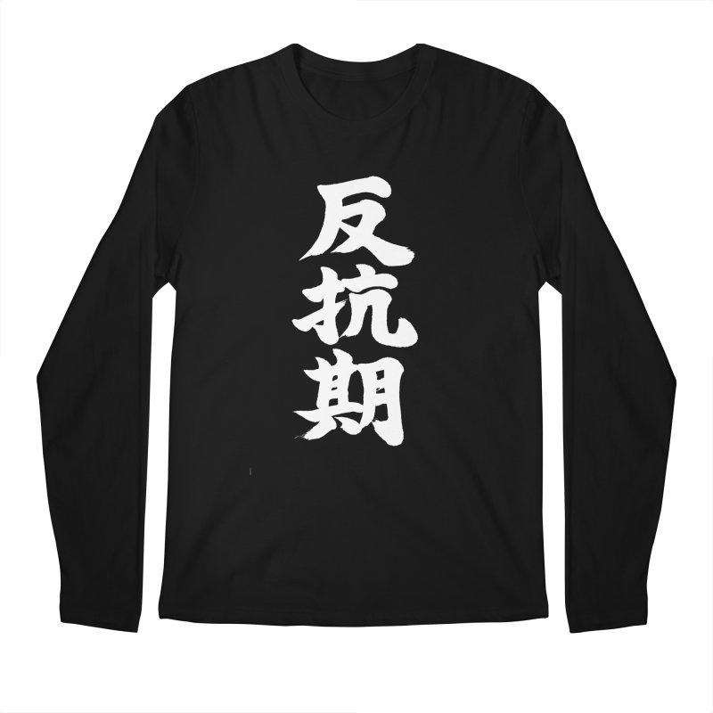 """""""Rebellious Phase"""" (Hankouki) White Japanese Kanji Men's Regular Longsleeve T-Shirt by KansaiChick Japanese Kanji Shop"""
