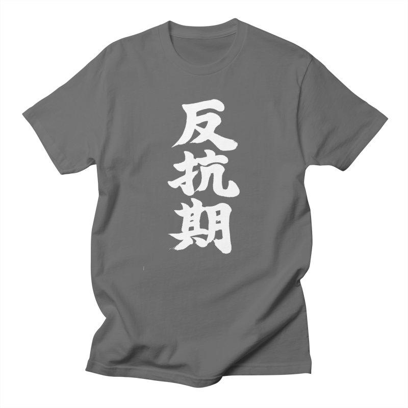 """Rebellious Phase"" (Hankouki) White Japanese Kanji Men's T-Shirt by KansaiChick Japanese Kanji Shop"