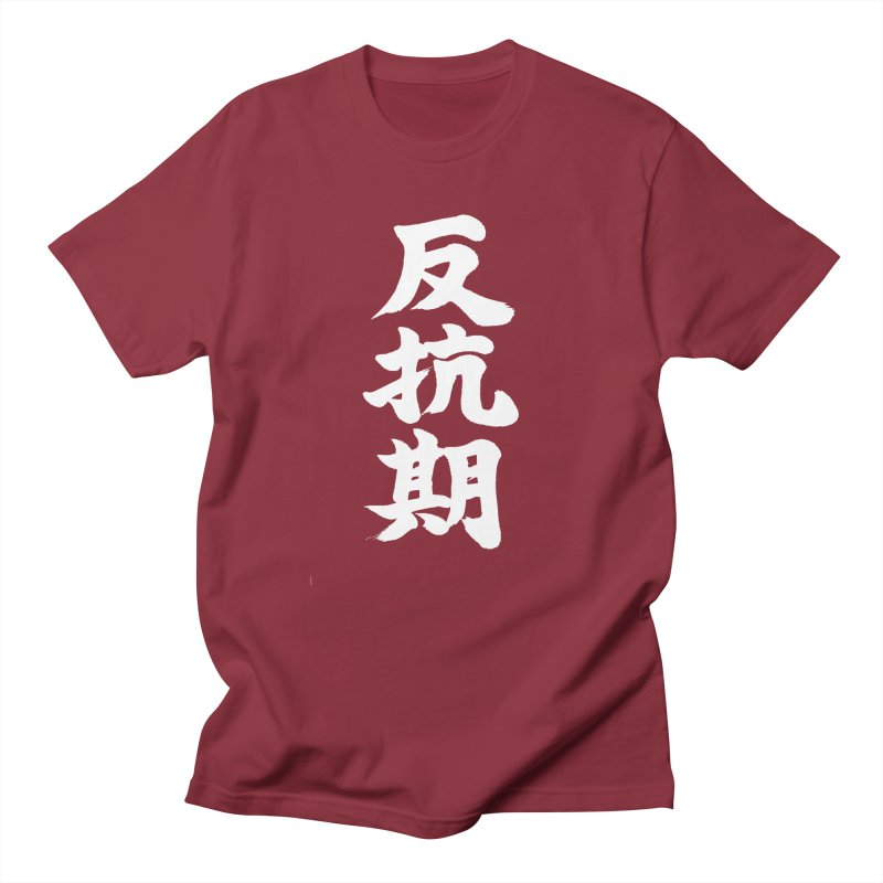 """Rebellious Phase"" (Hankouki) White Japanese Kanji Women's Regular Unisex T-Shirt by KansaiChick Japanese Kanji Shop"