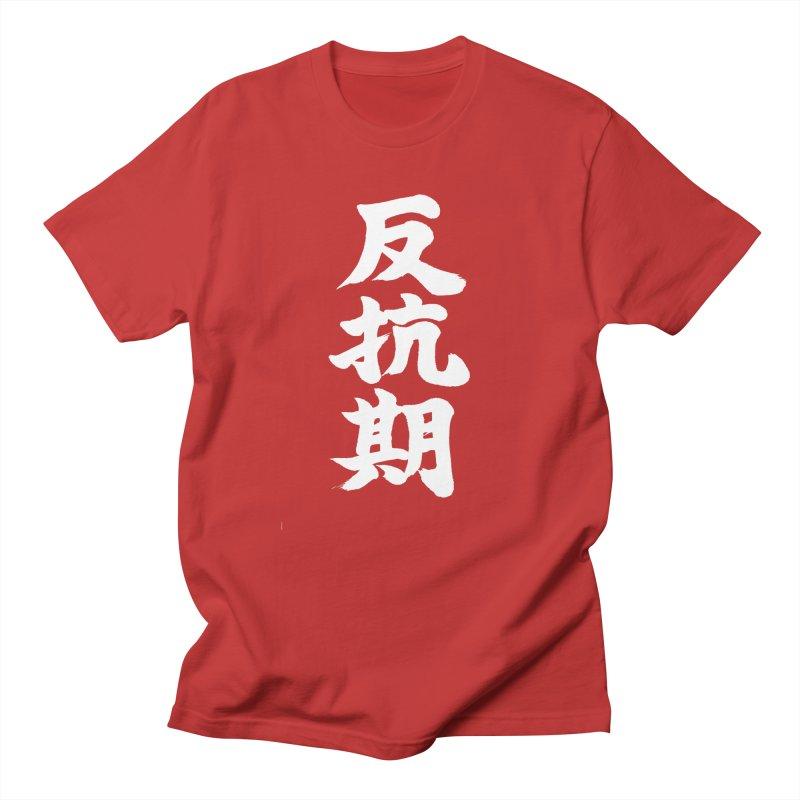 """Rebellious Phase"" (Hankouki) White Japanese Kanji Women's Regular Unisex T-Shirt by KansaiChick Japanese Kanji Shop"