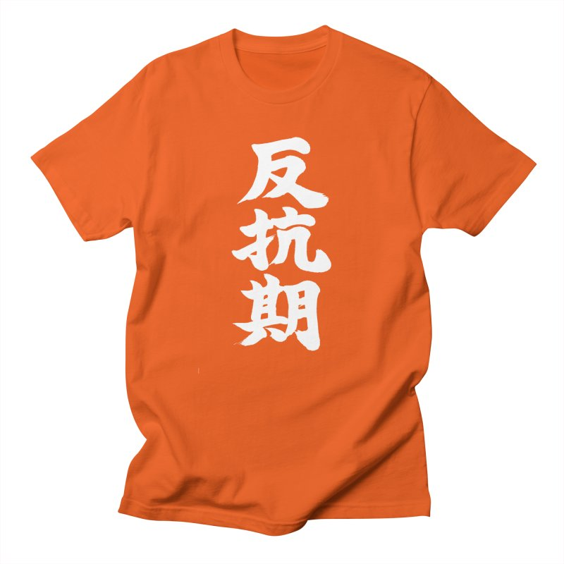 """Rebellious Phase"" (Hankouki) White Japanese Kanji Men's Regular T-Shirt by KansaiChick Japanese Kanji Shop"