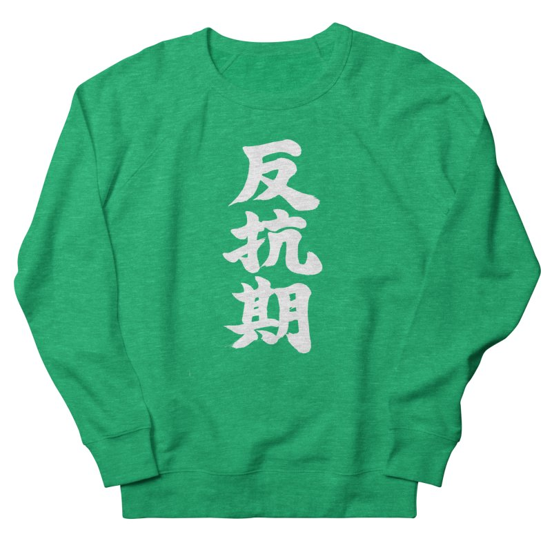 """Rebellious Phase"" (Hankouki) White Japanese Kanji Women's Sweatshirt by KansaiChick Japanese Kanji Shop"