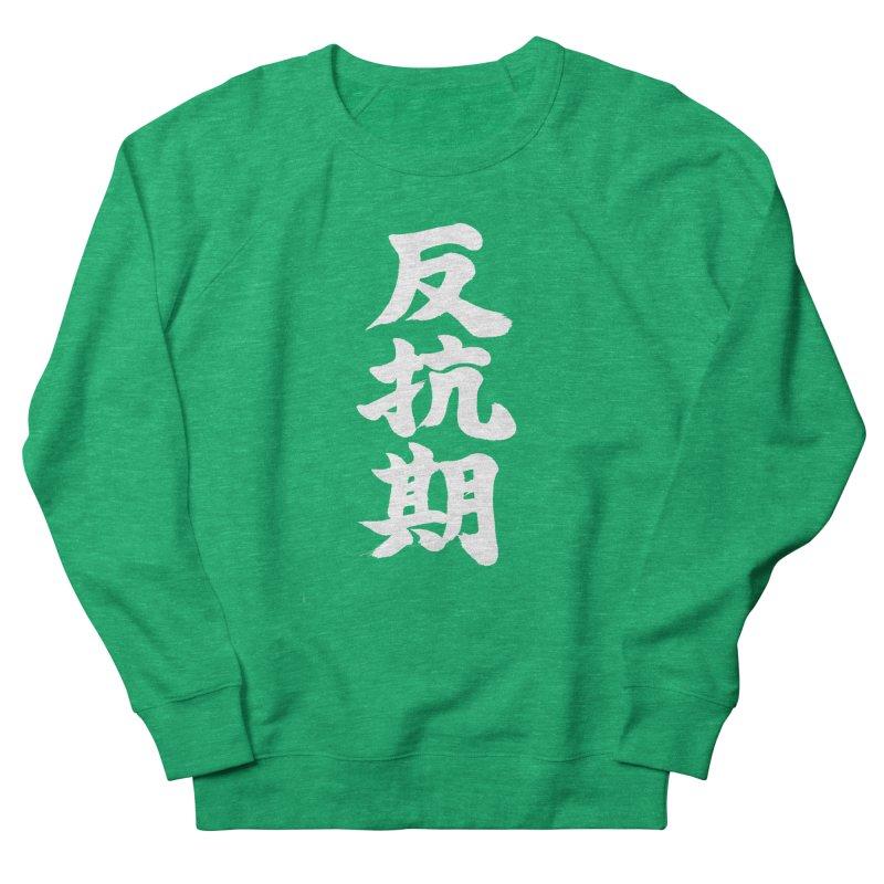 """Rebellious Phase"" (Hankouki) White Japanese Kanji Men's French Terry Sweatshirt by KansaiChick Japanese Kanji Shop"