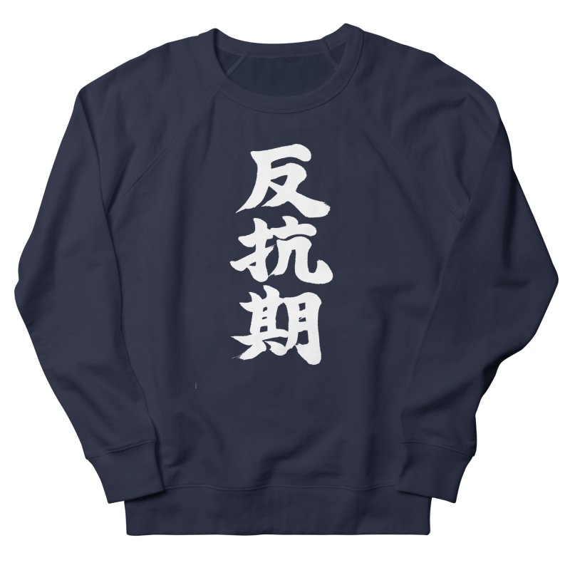 """Rebellious Phase"" (Hankouki) White Japanese Kanji Men's French Terry Sweatshirt by KansaiChick Japanese Kanji Shop"
