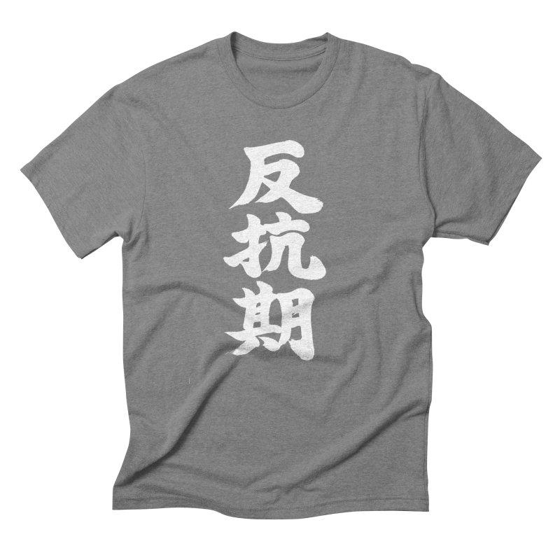 """Rebellious Phase"" (Hankouki) White Japanese Kanji Men's Triblend T-Shirt by KansaiChick Japanese Kanji Shop"