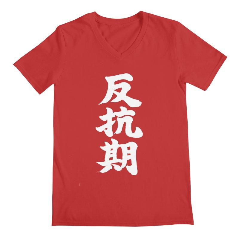 """""""Rebellious Phase"""" (Hankouki) White Japanese Kanji Men's Regular V-Neck by KansaiChick Japanese Kanji Shop"""