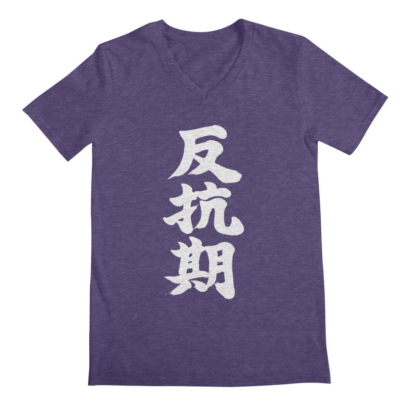 """Rebellious Phase"" (Hankouki) White Japanese Kanji Men's Regular V-Neck by KansaiChick Japanese Kanji Shop"