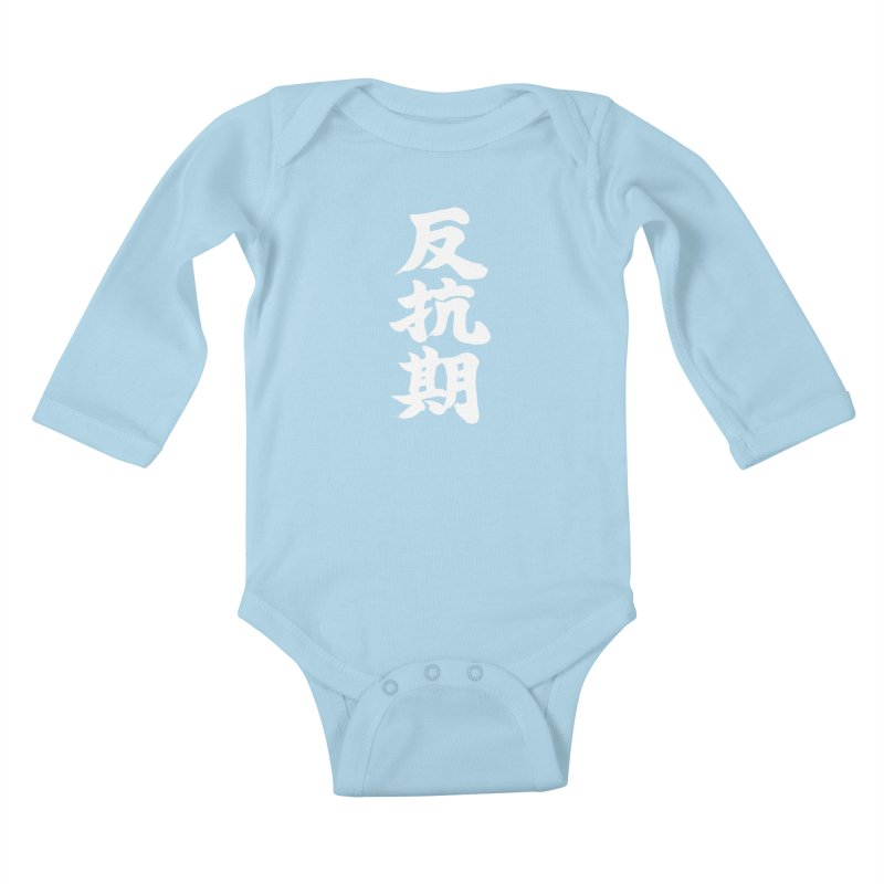 """Rebellious Phase"" (Hankouki) White Japanese Kanji Kids Baby Longsleeve Bodysuit by KansaiChick Japanese Kanji Shop"