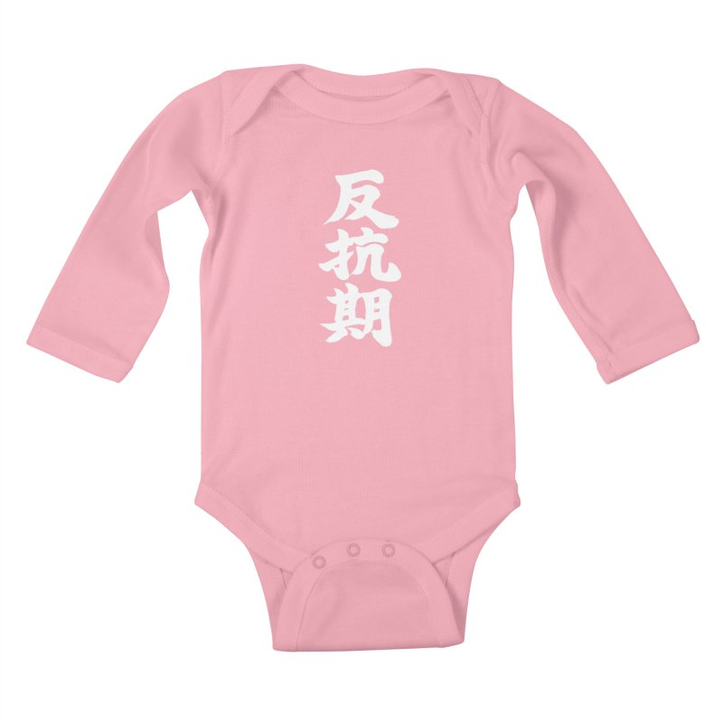 """Rebellious Phase"" (Hankouki) White Japanese Kanji Kids Baby Longsleeve Bodysuit by KansaiChick Japanese Kanji Shop"