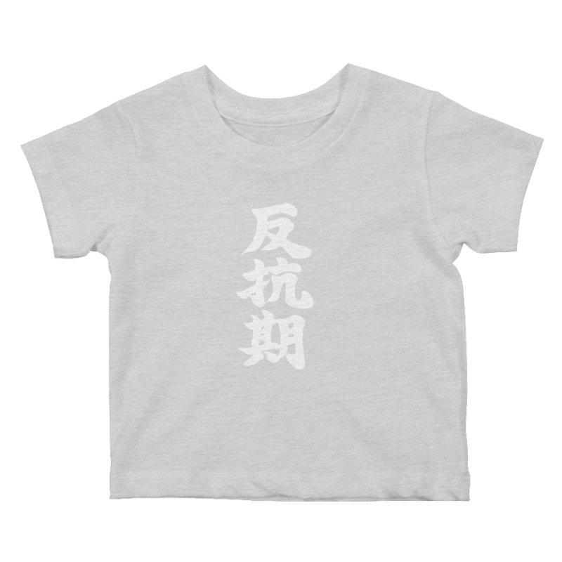 """Rebellious Phase"" (Hankouki) White Japanese Kanji Kids Baby T-Shirt by KansaiChick Japanese Kanji Shop"