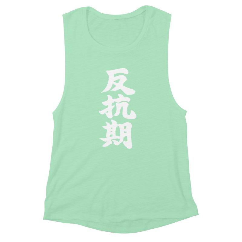 """Rebellious Phase"" (Hankouki) White Japanese Kanji Women's Muscle Tank by KansaiChick Japanese Kanji Shop"