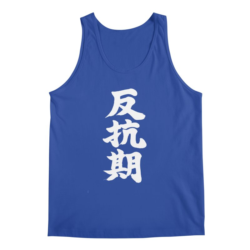 """Rebellious Phase"" (Hankouki) White Japanese Kanji Men's Regular Tank by KansaiChick Japanese Kanji Shop"