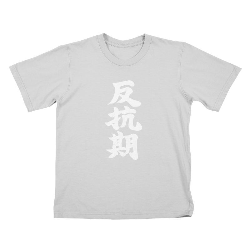 """Rebellious Phase"" (Hankouki) White Japanese Kanji Kids T-Shirt by KansaiChick Japanese Kanji Shop"
