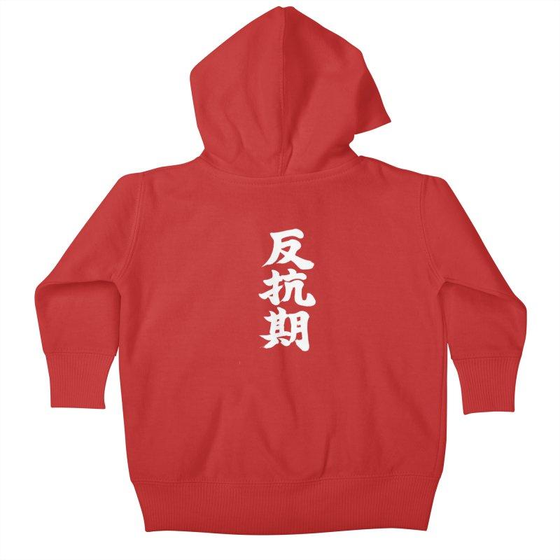 """Rebellious Phase"" (Hankouki) White Japanese Kanji Kids Baby Zip-Up Hoody by KansaiChick Japanese Kanji Shop"