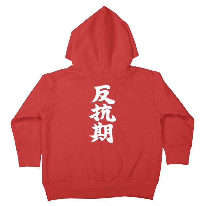 """""""Rebellious Phase"""" (Hankouki) White Japanese Kanji Kids Toddler Zip-Up Hoody by KansaiChick Japanese Kanji Shop"""
