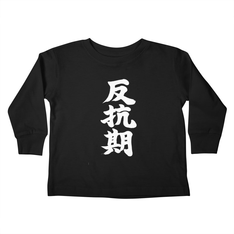 """Rebellious Phase"" (Hankouki) White Japanese Kanji Kids Toddler Longsleeve T-Shirt by KansaiChick Japanese Kanji Shop"