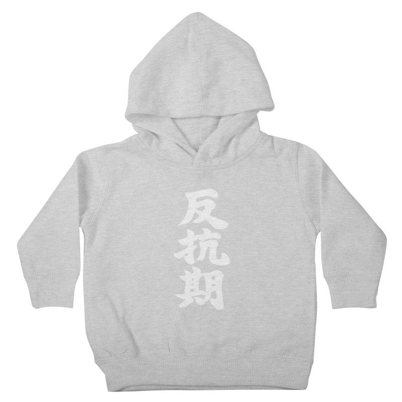 """Rebellious Phase"" (Hankouki) White Japanese Kanji Kids Toddler Pullover Hoody by KansaiChick Japanese Kanji Shop"