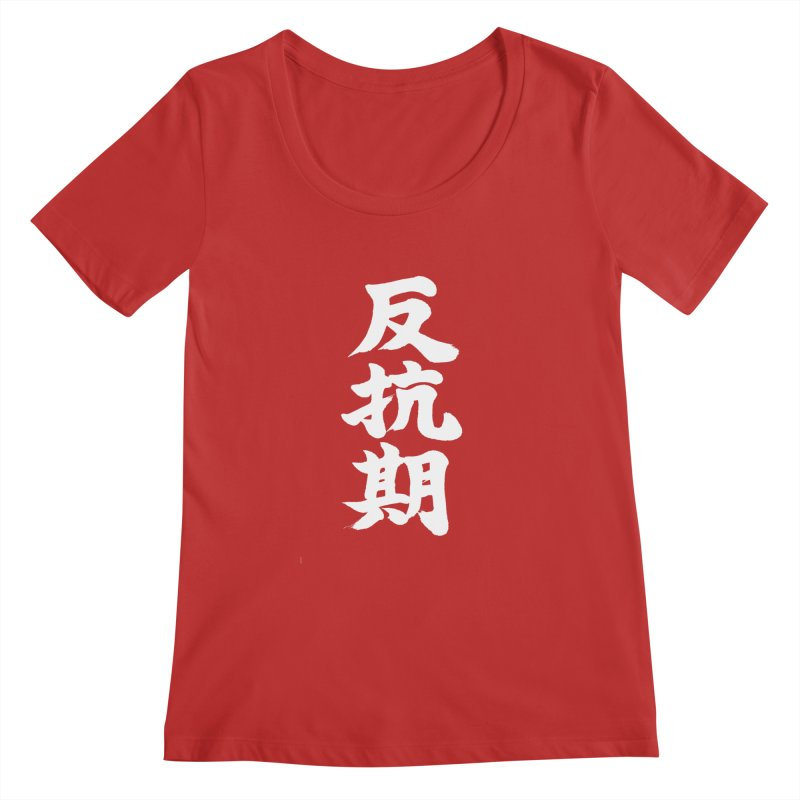 """Rebellious Phase"" (Hankouki) White Japanese Kanji Women's Regular Scoop Neck by KansaiChick Japanese Kanji Shop"